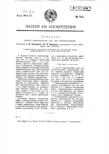 Способ приготовления масс для электроизоляции (патент 7913)