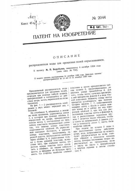 Распределитель воды для орошения полей опрыскиванием (патент 2044)