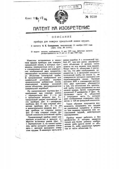 Прибор для поверки прицельной линии орудия (патент 9550)