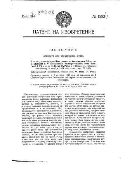 Аппарат для электролиза воды (патент 1582)