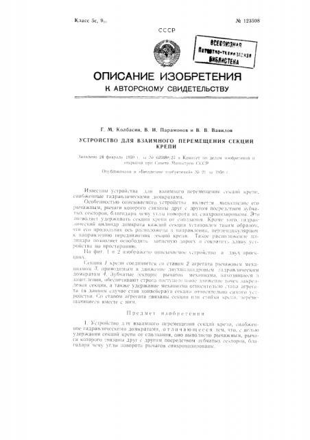 Устройство для взаимного перемещения секций крепи, снабженное гидравлическими домкратами (патент 123508)