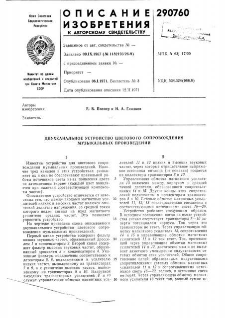Двухканальное устройство цветового сопровождения музыкальных произведений (патент 290760)