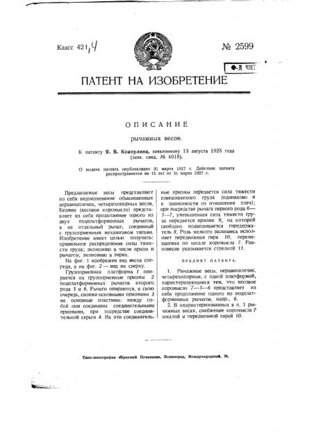 Рычажные весы (патент 2599)