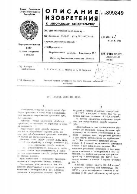 Способ морения дуба (патент 899349)