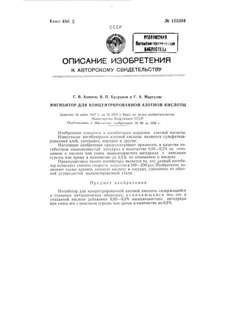 Ингибитор для концентрированной азотной кислоты (патент 123384)