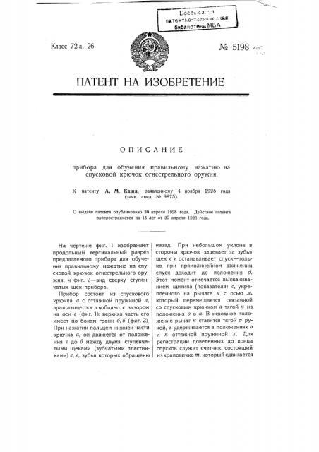 Прибор для обучения правильному нажатию на спусковой крючок огнестрельного оружия (патент 5198)