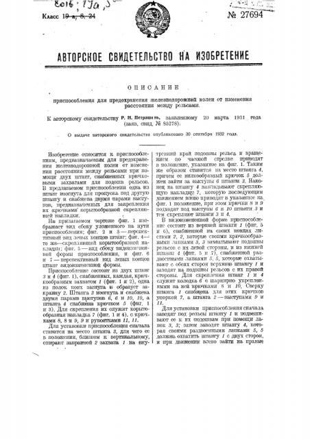 Приспособление для предохранения железнодорожной колеи от изменения расстояния между рельсами (патент 27694)