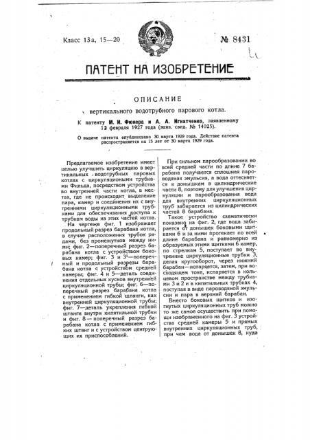 Вертикальный водотрубный паровой котел (патент 8431)