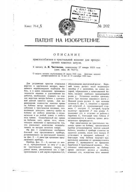 Приспособление к тростильной машине для прекращения намотки шпули (патент 202)