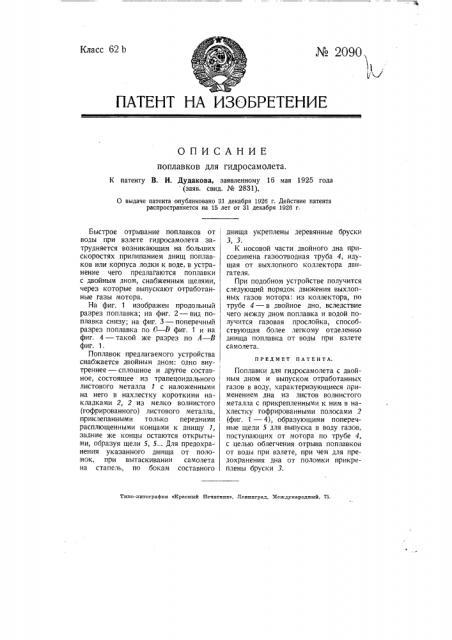 Поплавки для гидросамолета (патент 2090)