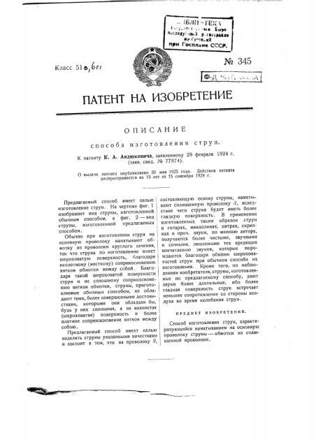 Способ изготовления струн (патент 345)