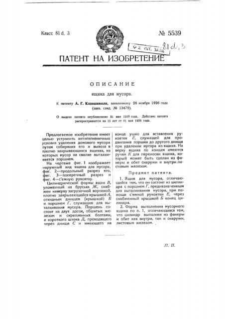 Ящик для мусора (патент 5539)