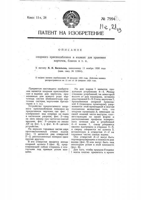 Опорное приспособление в ящиках для хранения карточек, бланок и т.п. (патент 7994)