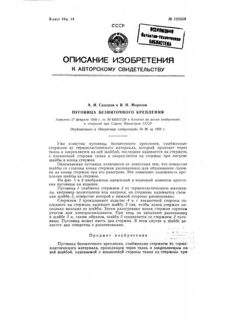 Пуговица безниточного крепления (патент 123359)