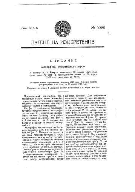 Калорифер, отапливаемый паром (патент 5098)