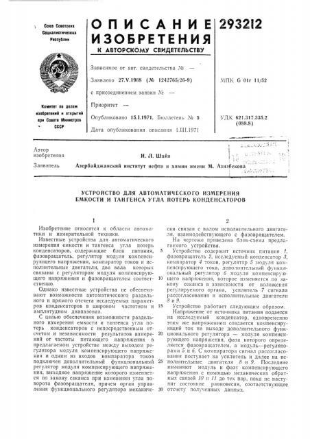 Устройство для автоматического измерения емкости и тангенса угла потерь конденсаторов (патент 293212)