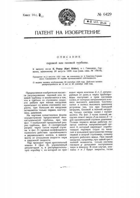 Паровая или газовая турбина (патент 6429)