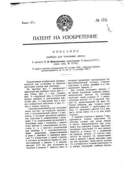 Прибор для опиловки лекал (патент 1711)