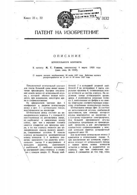 Штепсельный контакт (патент 3132)