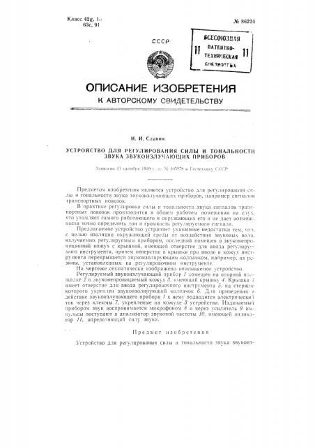 Устройство для регулирования силы и тональности звука звукоизлучающих приборов (патент 86224)
