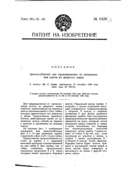 Приспособление для предохранения от выталкивания ключа из дверного замка (патент 6436)