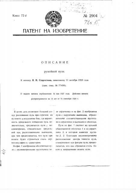 Ружейная пуля (патент 2904)