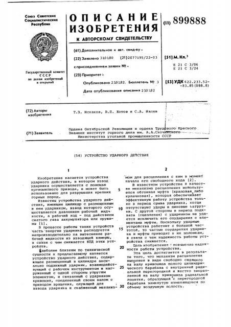 Устройство ударного действия (патент 899888)