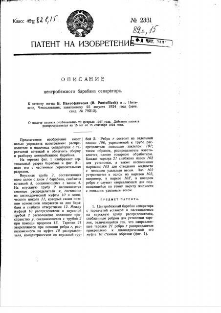 Центробежный барабан сепаратора (патент 2331)