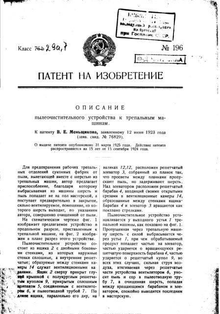 Пылеочистительное устройство к трепальным машинам (патент 196)