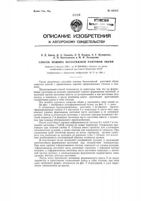 Способ пошива беззатяжной рантовой обуви (патент 122412)