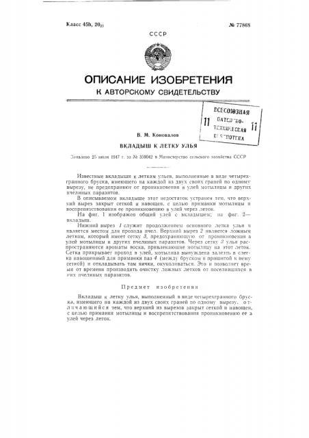 Вкладыш к летку улья (патент 77868)