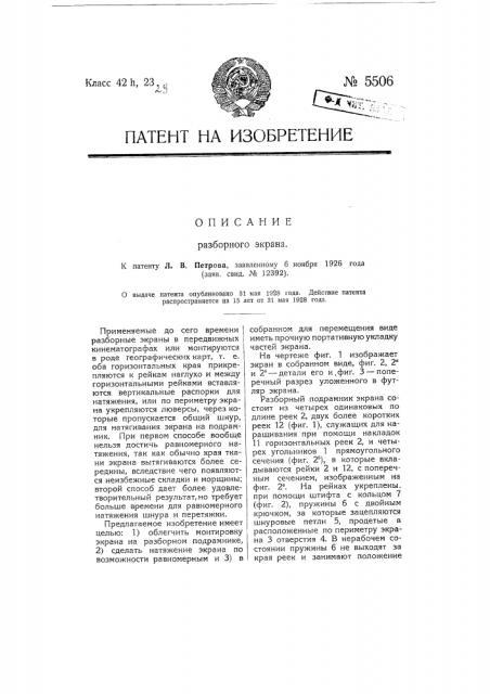 Разборный экран (патент 5506)