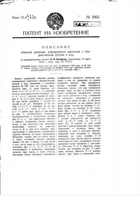 Обмотка ротора асинхронного двигателя с безреостатным пуском в ход (патент 1865)