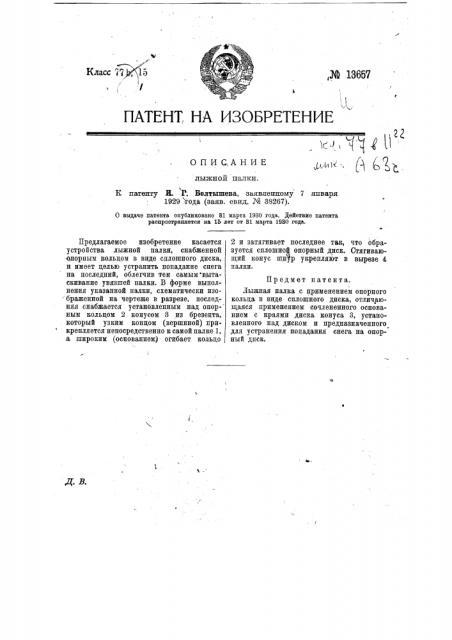 Лыжная палка (патент 13657)