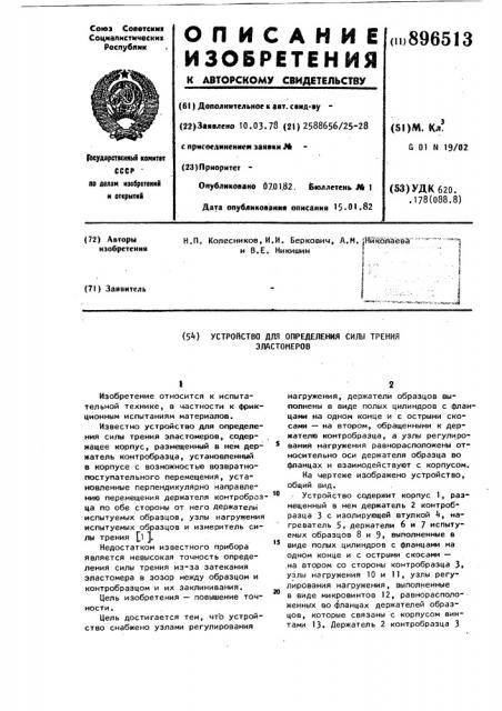 Устройство для определения силы трения эластомеров (патент 896513)