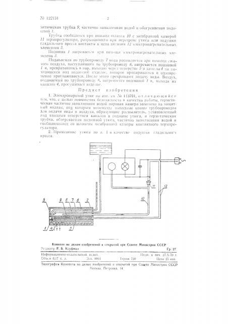 Электропаровой утюг (патент 122131)