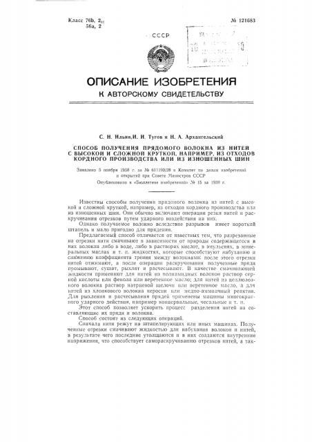 Способ получения прядомого волокна из нитей с высокой и сложной круткой, например из отходов кордного производства или из изношенных шин (патент 121683)