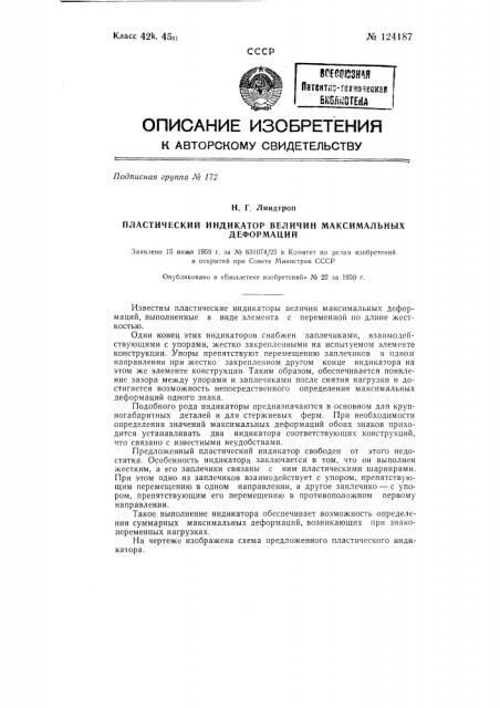 Индикатор максимальных величин пластических деформаций (патент 124187)