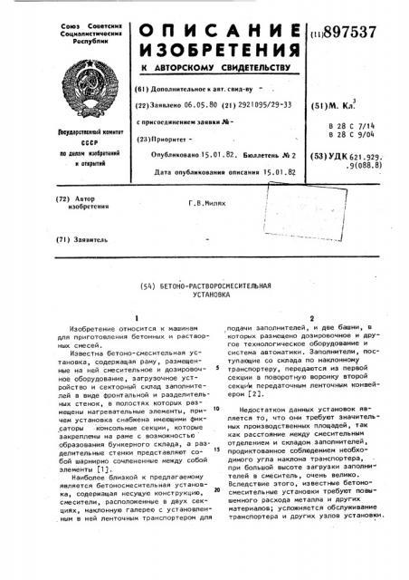 Бетоно-растворосмесительная установка (патент 897537)