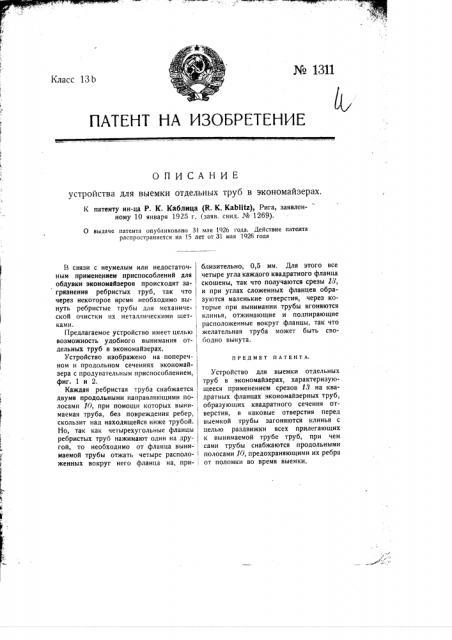 Устройство для выемки отдельных труб в экономайзерах (патент 1311)