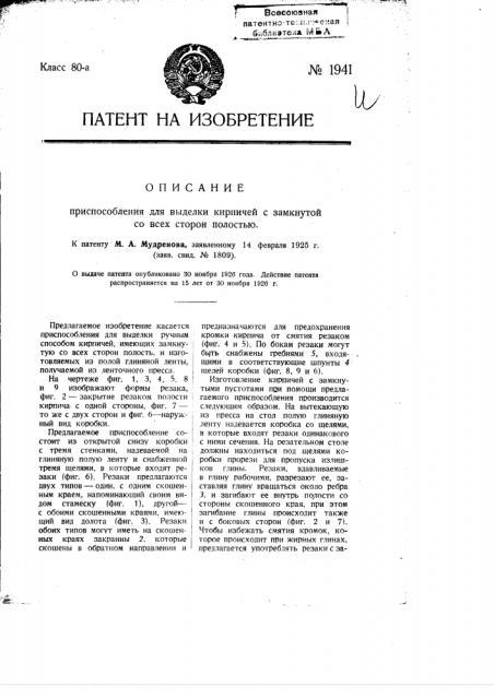 Приспособление для выделки кирпичей с замкнутой со всех сторон полостью (патент 1941)
