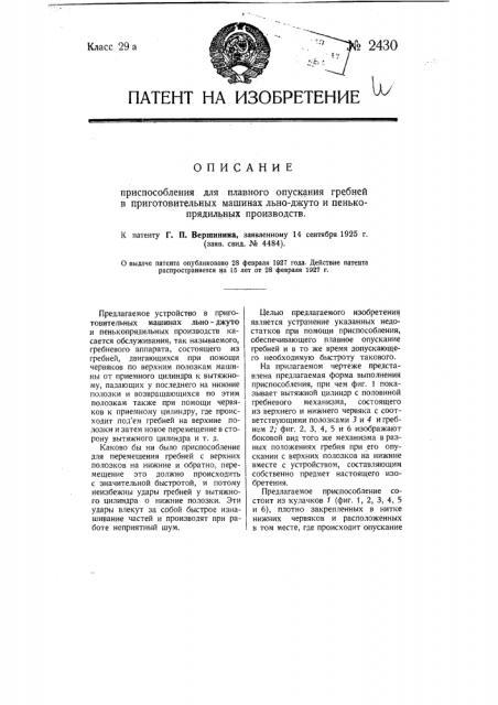 Приспособление для плавного опускания гребней в приготовительных машинах льно-джутои пенькопрядильных производств (патент 2430)