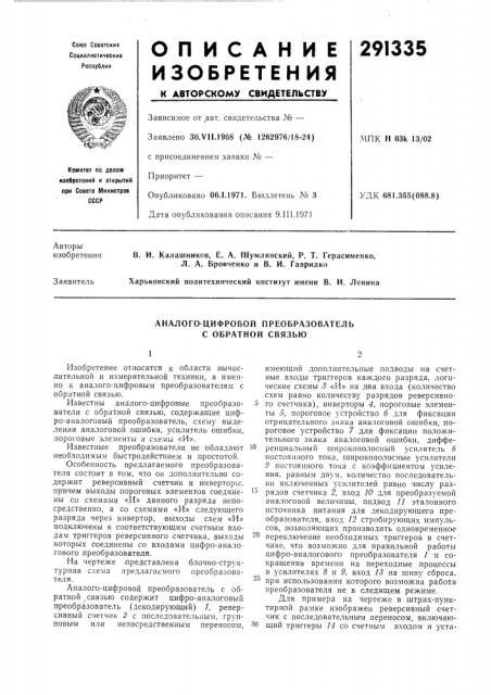 Аналого-цифровой преобразователь с обратной связью (патент 291335)