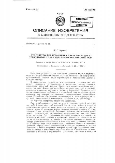 Устройство для повышения давления воды в трубопроводе при гидравлической отбойке угля (патент 123502)