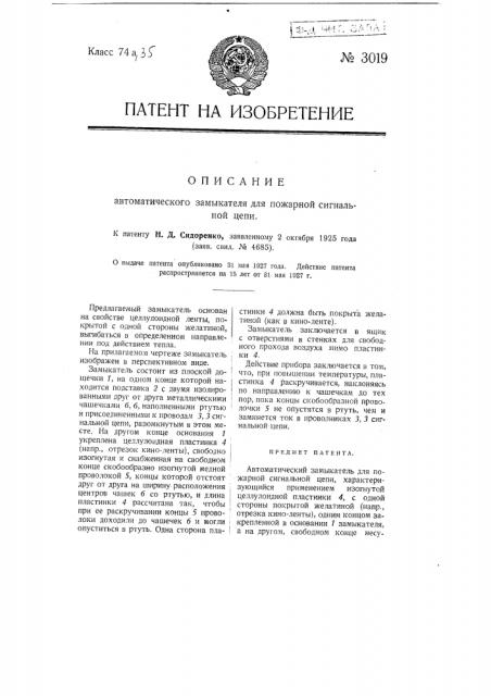 Автоматический замыкатель для пожарной сигнальной цепи (патент 3019)