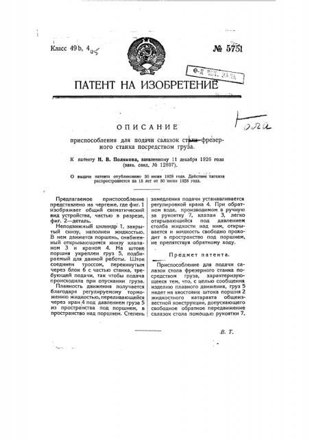 Приспособление для подачи салазок стола фрезерного станка посредством груза (патент 5751)