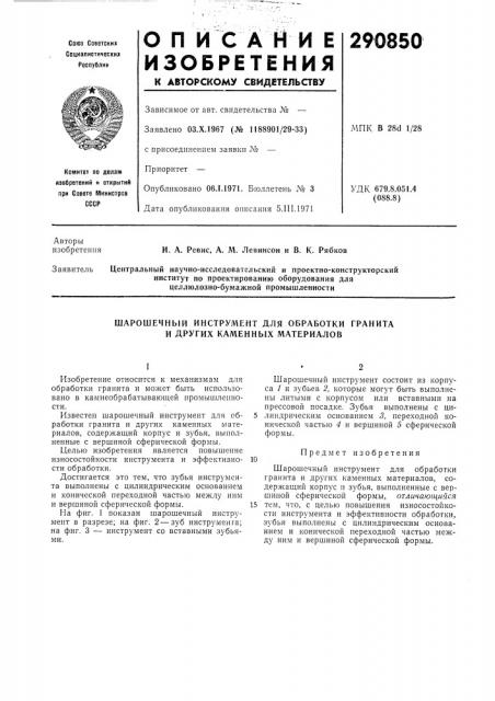 Шарошечный инструмент для обработки гранита и других каменных материалов (патент 290850)