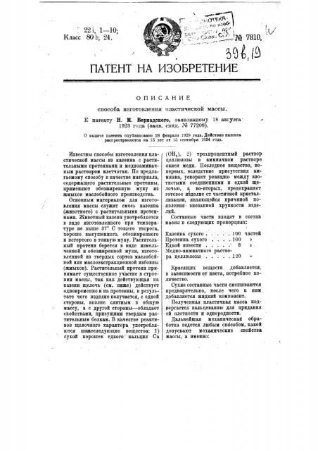 Способ изготовления пластической массы (патент 7810)