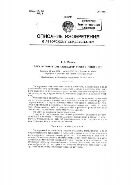 Электронный сигнализатор уровня жидкости (патент 124657)