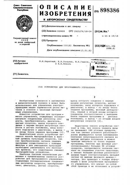 Устройство для программного управления (патент 898386)